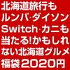 「ぼーの」の2020円福袋が気になるので購入 ネタバレは後日