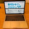 2018-2019 新型 MacBook Air まとめ