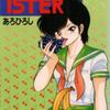 あろひろし先生の 『トリックスター』(全1巻)を公開しました