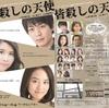 """STRAYDOG""Seedling公演「皆殺しの天使」"