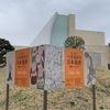 府中市美術館『へそまがり日本美術』世田谷文学館『ヒグチユウコ展 CIRCUS』