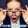 スーパーファミコンミニの噂が・・・ (Rumors of the SNES Mini · · ·)