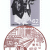 【風景印】銀座三郵便局(2020.2.28押印)