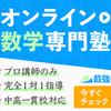 Z会×エクタス 最難関中学受験プレミアム講座(6年生)について