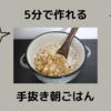 簡単!時短!5分で作れるおいしい手抜き朝ごはん