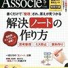「日経ビジネスアソシエ」が高校生に教えてくれること、それは自分の可能性だ!