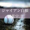 白根尚貴(DeNA)初ヒット初HR!痩せた島根のジャイアンようやく開花宣言!