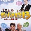 【映画感想】『釣りバカ日誌13 ハマちゃん危機一髪!』(2002) / 丹波哲郎の存在感がすごい