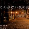 『無料フリーBGM紹介』悲しくて少し怖いピアノ曲「人通りの少ない夜の交差点」