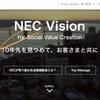 【日記】2017年10月20日(金)「NEC Vison」