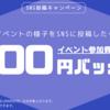 イベントの様子をSNSに投稿したら参加費100円バック!