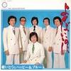 【1979年】11月のヒット曲 3選