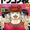 【書評】ドラゴン桜2は「4巻&5巻」が買い