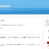 PodcastのWebサイトをNext.js + GraphQL APIで作り直す