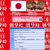 横浜市保土ヶ谷区のパチンコ店アマテラスのP-WORLDのページが華麗に復活!!ってなんか見覚えのある画像が!