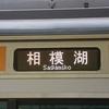 台風19号の被害による中央本線単線運転