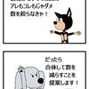 【織田シナモン信長・第11話】直前情報!
