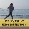 コミュ障・大人しい・運動音痴な人間こそマラソンを走ろう!