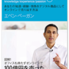 【勉強中】自分の知識をデジタル商品化して売り出す方法
