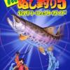 川のぬし釣り5のゲームと攻略本 プレミアソフトランキング