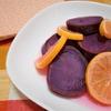 超簡単!!ホクうま!!紫芋のレモン煮の作り方
