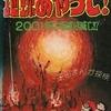 今地球あやうし!2001年に地球は滅亡!? / 飯塚よし照という漫画にとんでもないことが起こっている?