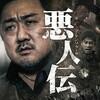 映画『悪人伝』~「韓国映画、やべぇ」(吉沢亮さんのパクリ😅)