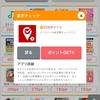楽天チェックで外出時にポイントを貯める。特に愛知県・静岡県は有利!