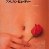 「アメリカン・ビューティー」 (1999) 見かけの豊かさではなく、真の豊かさを探せ!