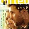 映画『gifted/ギフテッド』クリス・エヴァンス演じる優しい叔父さんが最高!