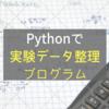 Pythonで実験データ整理プログラム[ファイル探索 CSV読み込み txt出力]