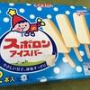 ヤクルト味のアイス【レビュー】『スポロンアイスバー』グリコ