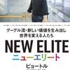 別に「エリート」になるための本じゃない:読書録「NEW ELITE」