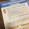 東京での妊娠出産は大出費!体験レポ。