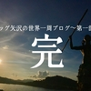 【完結】1年4ヵ月、世界一周後の俺の本音を素直にぶちまけて終わるブログ【日本に違和感③】