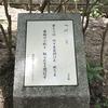 万葉歌碑を訪ねて(その224)―京都府城陽市寺田 正道官衙遺跡公園 №29<巻9 1777>―