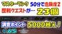 【MHWI】マスターランク 50分で危険度2歴戦クエストが23個!獲得調査ポイント5000越え!#65