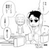 【THEALFEEの楽曲は350曲以上!『アルフィーこの曲なんだろなテスト』を桜井賢さんに実施しようとした結果…】アルフィー漫画マンガイラスト