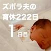 【0w1d】ズボラ夫の育児奮闘記-初めての育児-(day1/222)