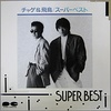 1991年、小5で初めて買ったCDがCHAGE&ASKA「SUPER BEST」だった。