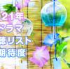 2021年 夏ドラマ 視聴リスト&期待度