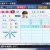 【OB・パワプロ2018】会田有志(2007巨人)