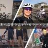 旧友と美人店員さんが働くラーメン屋に自転車で行ってきた【サイクリング】