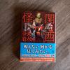大阪天満界隈で起こった奇妙で未解決な気味の悪い現象「連絡まつ村」事案。