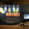大人も夢中!びじゅチューン展(なりきり日本美術館)@東京国立博物館