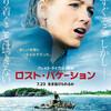21世紀サメ映画の傑作! 「ロスト・バケーション」(2016)