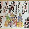 大阪七福神めぐりの「四天王寺」をご紹介。7つの御朱印の色紙が完成!