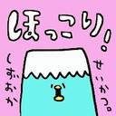 ほっこり静岡生活。