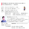 群馬県のマザーズセミナー in前橋 9/28 ー託児はないっす-