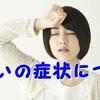 めまいの症状の減少に大喜び!!